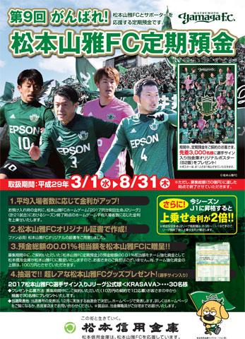 2017shinkin_yamaga1.jpg