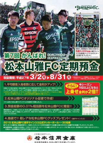 7th_yamagateiki.jpg