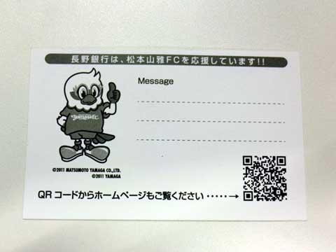 naganobank5.jpg