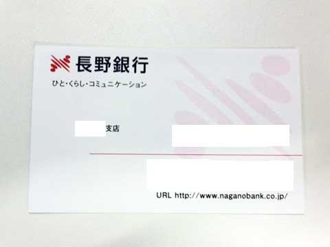 naganobank6.jpg