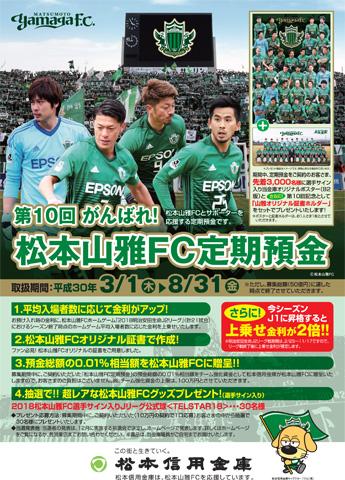 yamaga-teiki_2018-1.jpg