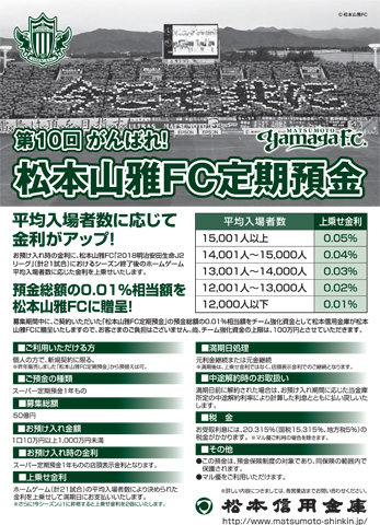 yamaga-teiki_2018-2.jpg
