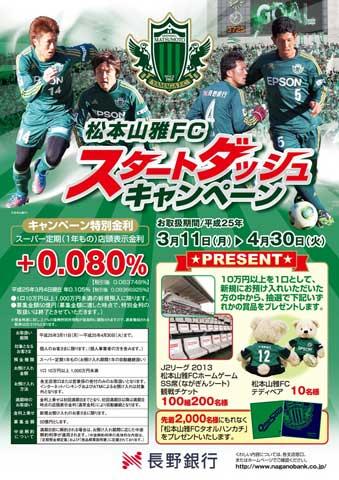 yamaga2013_1.jpg