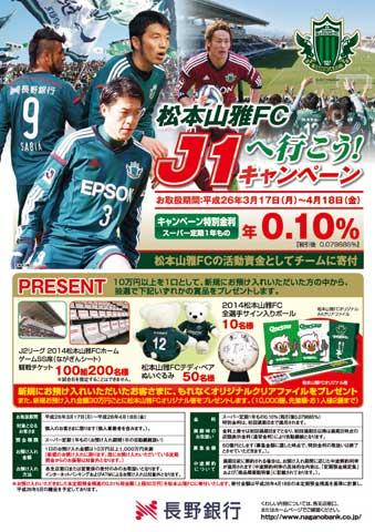 yamaga2014.jpg