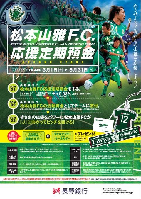 yamaga_teiki_2011.jpg